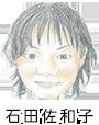 石田佐和子